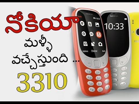 BUY Nokia 3310 Online Amazon Flipkart Snapdeal Release Date in India Price Specifications Telugu