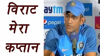 MS Dhoni says Virat is my Captain, watch video | वनइंडिया हिन्दी