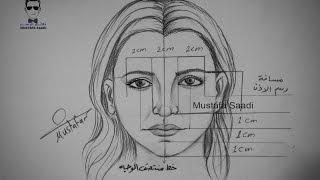 #x202b;نسب الوجه تعلم رسم الوجه خطوة بخطوة للمبتدئين#x202c;lrm;