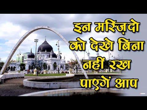 इन मस्जिदों को देखे बिना नहीं रह पाएंगे आप - In masjido ko dekhe bina nahi reh payenge ap