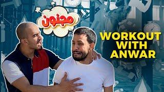 CRAZY MOMENTS WITH ANWAR | LOKMANE DZ 🇩🇿 & ANWAR JIBAWI 🇵🇸 - تدريب مجنون مع أنور جيباوي