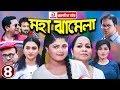 Best Funny Drama Serial - Moha Jhamela   EP - 04   হাসির নাটক - মহা ঝামেলা   Ft- Best Funny People