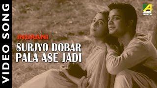 Surjyo Dobar Pala Ase Jadi , Indrani , Romantic , Bengali Movie Video Song , Uttam , Suchitra