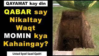 Qabar say Nikaltay Waqt Momin kya Kahaingay?