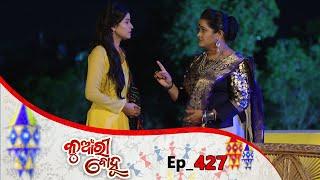 Kunwari Bohu | Full Ep 427 | 20th Feb 2020 | Odia Serial – TarangTV