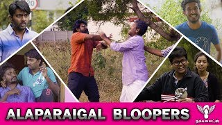 Alaparaigal Bloopers - #Nakkalites