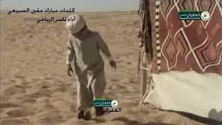 #x202b;وجودي 🔹للشاعر : مبارك مقين السبيعي اداء: ناصر الرياحي#x202c;lrm;