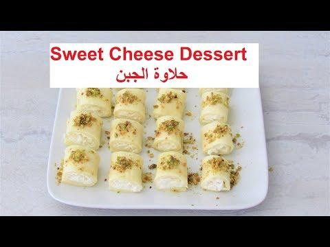 Middle Eastern Sweet Cheese Dessert / حلاوة الجبن / #Recipe297CFF / #cffrecipes