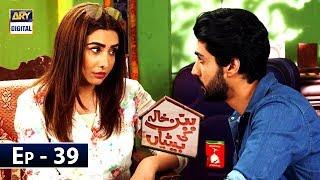 Babban Khala Ki Betiyan Episode 39 - 4th April 2019 - ARY Digital Drama