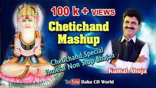 Cheti Chand Mash Up | DJ MIX | Kamal Ahuja | Chetichand Jhulelal New Sindhi Dj Remix Song
