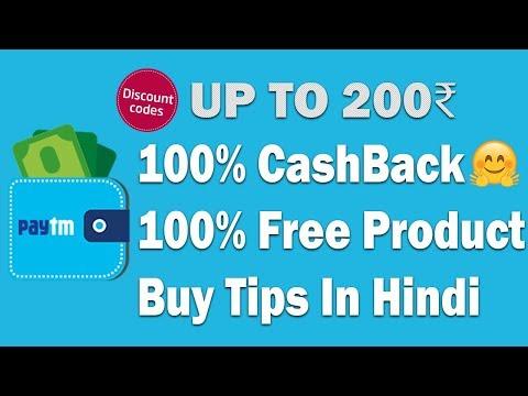 Paytm se Free me Product Buy Kaise Kare Up To 200₹ Cash back Ke Sath