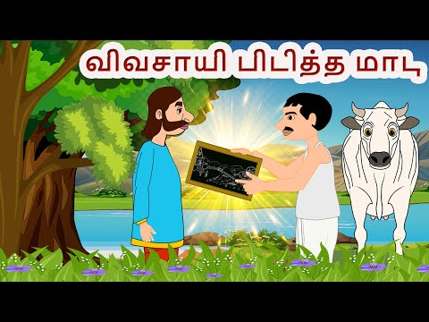 Xxx Mp4 விவசாயி பிடித்த மாடு Bed Time Stories For Kids Tamil Fairy Tales Tamil Moral Stories 3gp Sex