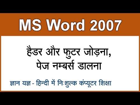 MS Word 2007 Tutorial in Hindi / Urdu : Inserting Header, Footer & Page Numbers - 7
