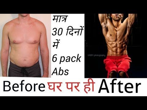 30 dino me six pack abs banane ke gharelu tips।। by giriraj singh