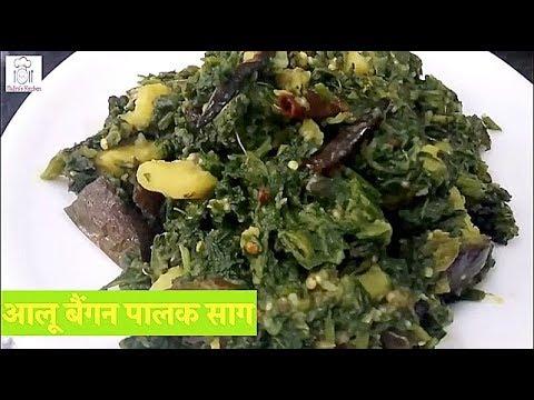 Aloo palak baigan recipe | सुपर टेस्टी बिना लहसुन पेयाज आलू बैगन पालक सब्जी | आलू भंटा साग