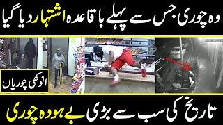 Dunya Ki Tareekh Ki Sab Say Hairat Angez CHORI in urdu hindi | the discovery documentary