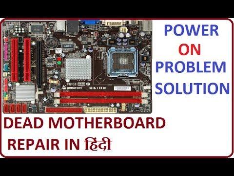 Dead Motherboard Repair in hindi ! Repair Desktop Motherboard Power on Problem step by step &  Tips.