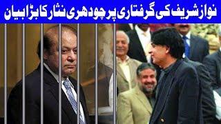 Arresting Of Nawaz Sharif Is Great Loss Of PMLN | Dunya News