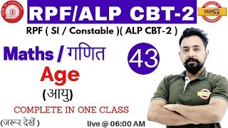 Download Class 43 || #RPF | वर्दी मेरी जान | Maths |by Rahul Sir | Age (आयु) Video