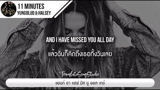 แปลเพลง 11 Minutes - YUNGBLUD & Halsey ft. Travis Barker