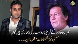 CapitalTV: Reality of Zulfi Bukhari!