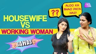 House Wife Vs Working Woman | Bahas | Life Tak