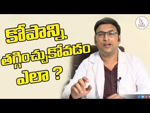 కోపాన్ని కంట్రోల్ చేసుకోవడం ఎలా ? How to control your Anger | Telugu Health Tips | Eagle Media Works