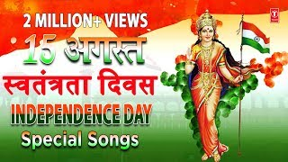 देशभक्ति गीत स्वतंत्रता दिवस, Independence Day 2019 Special Songs, Best Collection Patriotic Songs