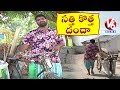 Bithiri Sathi Starts New Business | UP CM Yogi Adityanath Sister Running Tea Stall | Teenmaar News