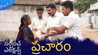 Village Elections Part #3 | Pracharam | web series | my village show