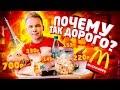 Download  Что едят в Парижском Макдональдсе? / Самое дорогое меню Mcdonald's, БУРГЕР ЗА 700 РУБЛЕЙ  MP3,3GP,MP4