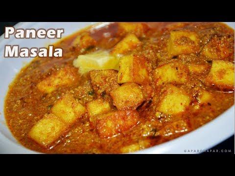 Paneer Masala | Very Tasteful Recipe | Veg Indian Recipe | Cottage Cheese Recipe