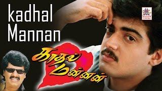 Kadhal Mannan , Tamil Full Movie , Ajith Kumar , Manu , Vivek , காதல் மன்னன்
