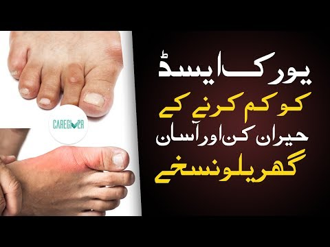 How to Reduce Uric Acid in Urdu High Level Uric Acid Ka Ilaj, uric acid home remedies urdu