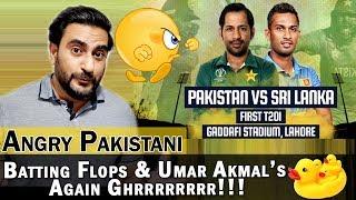 Again Batting flops and Umar Akmal Ducks | Pakistan vs Sri Lanka 2019 | 1st T20