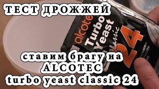 СЭМОВАР. Супер быстрая сахарная брага. Alcotec Turbo Yeast Classic 24.