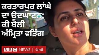Kartarpur corridor: 'ਭਾਰਤ, ਪਾਕਿਸਤਾਨ ਵੱਖ ਨਜ਼ਰ ਨਹੀਂ ਆ ਰਹੇ' I BBC NEWS PUNJABI