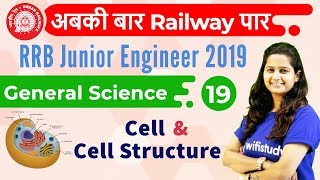 12:00 PM - RRB JE 2019 | GS by Shipra Ma'am | Cell & Cell Structure