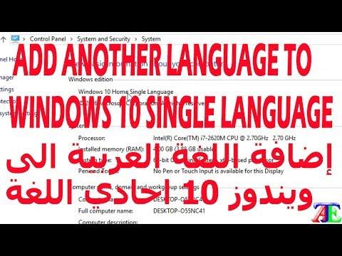Add Another Language to Windows 10 Single Language Easily  أضف اللغة العربية الى نظام الويندوز