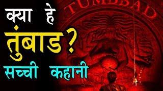 "तुंबाड कि असली कहाणी ? | TUMBBAD- Real story Of ""Tumbbad Ke Khot"" - Book"