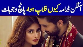 Why Aangan Drama is a FLOP! Here are 5 Reasons