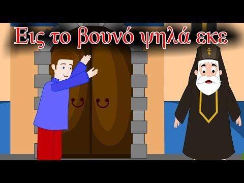 e7cf4ddae49 Εις το βουνό ψηλά εκε - ελληνικα παιδικα τραγουδια - Greek kids songs -  Watch Online All Dramas,Movies,Songs Indian Movies,Pinoy Movies in HD  Youtube Video .