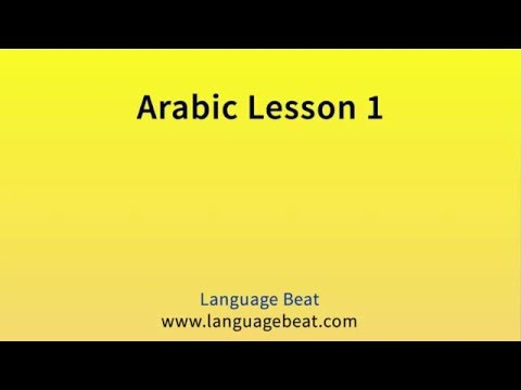Learn Arabic (Jordan) - Lessons 1 to 10 for beginners