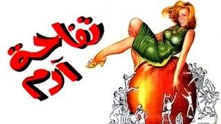 Tofahet Adam Movie -  فيلم تفاحة أدم