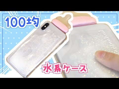 [English captions] EASY DIY | BABY BOTTLE Water Phone Case Tutorial