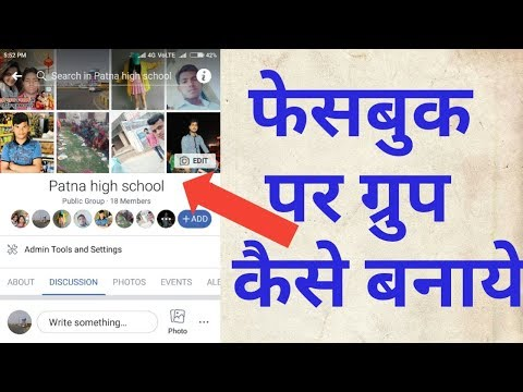 How to create facebook group / facebook group kaise banaye