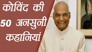 President Ramnath Kovind, 50 unknown Stories ।  वनइंडिया हिंदी