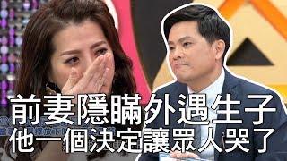 【精華版】前妻隱瞞外遇生子 他一個決定讓眾人哭了