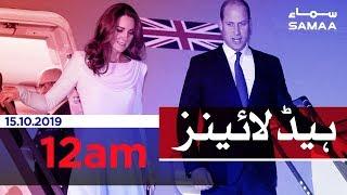 Samaa Headlines - 12AM - 15 October 2019