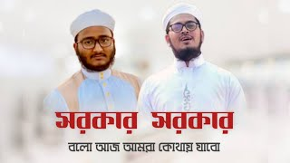 sorkar sorkar bolo amra kothay jabo.সরকার সরকার কলরব। Bodrujjaman and Mahfuz alam gojol.